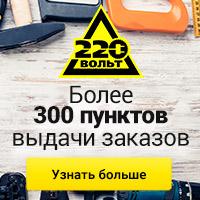 Купить cварочный инвертор Энергия САИ-200 недорого. Скидки, распродажи.