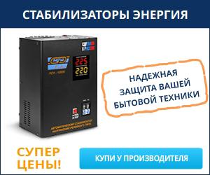 """стабилизаторы напряжения """"Энергия"""""""