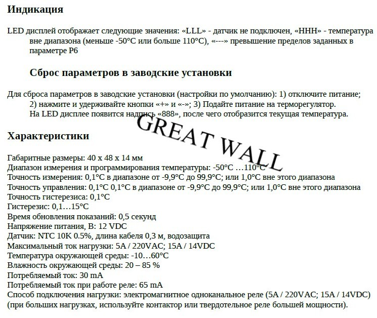 Терморегулятор W1209, электронный термостат купить недорого